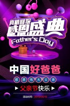 中国好爸爸