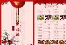 聚福楼菜谱