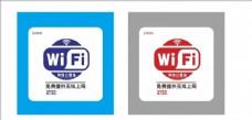 免费上网牌 WIFI提示牌