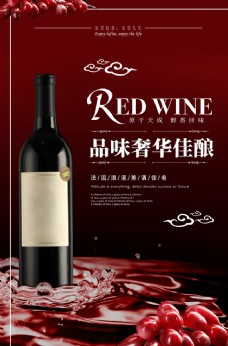 法国葡萄酒海报