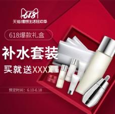 化妆品主图