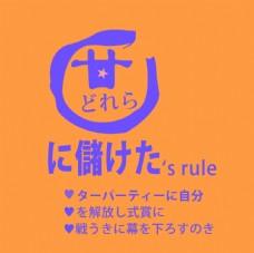 日系文艺美食文字模板