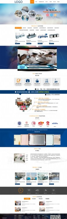 实验室设备网站