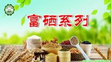 中农五谷 营养更健康   富硒