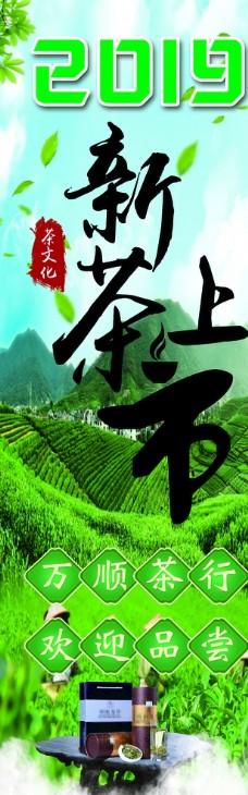 2019新茶上市