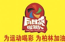 向日葵啦啦队logo