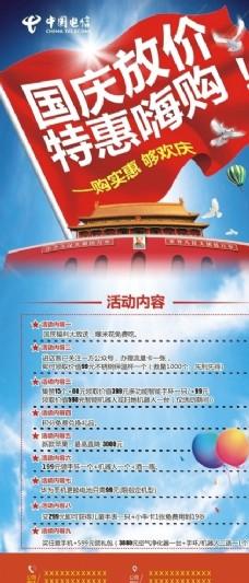 中国电信国庆活动展架海报