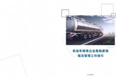 商业公司企业画册手册封面
