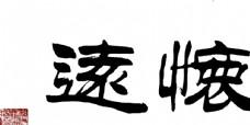 书法毛笔字