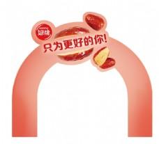 红枣广告围挡