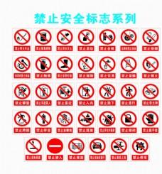施工现场禁止安全标志