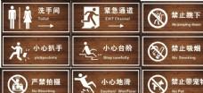 木质纹理标识指示牌