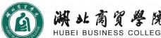 湖北商贸学院  logo源文件