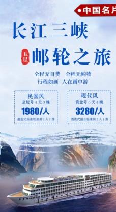 长江三峡 邮轮之旅