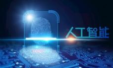 人工智能指纹识别芯片