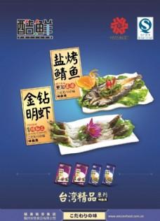 酷鲜食品调味设计图元素素材