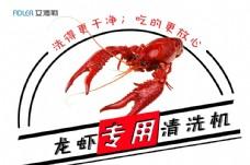 龙虾专用清洗机