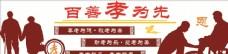 孝道文化墙