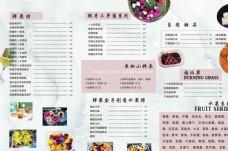 三折页 水果 海报 酒水单 菜