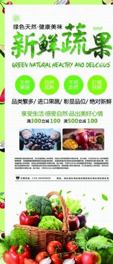 中国风小清新蔬果宣传促销海报