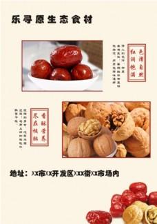 红枣核桃宣传单