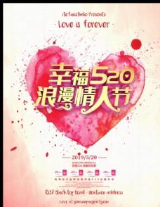 幸福520浪漫情人节