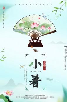 中国风二十四节气小暑海报设计