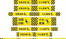 小心地滑小心台阶