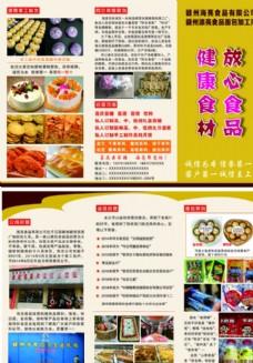 海亮食品宣传单三折页