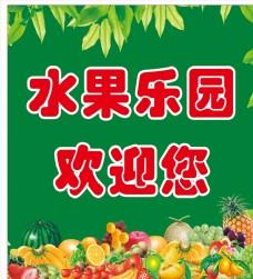 水果乐园海报