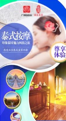 泰国旅游海报 旅游广告 泰国自