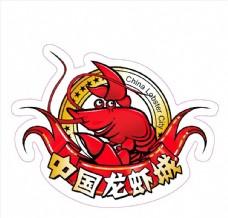 龙虾logo