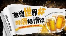 激情世界杯啤酒畅饮料烧烤夜市图