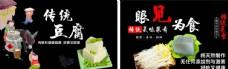 豆腐豆芽 焖子