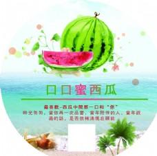 水果 不干胶贴纸 标签 西瓜