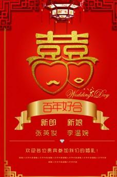 喜庆中式婚礼迎宾海报