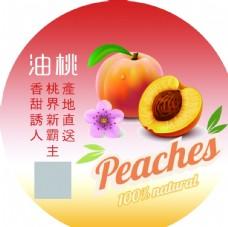 水果油桃不干胶贴纸