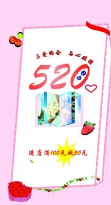 cdr520浪漫主题