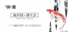 中国风地产户外广告