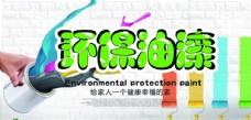环保健康绿色彩色油漆促销展板