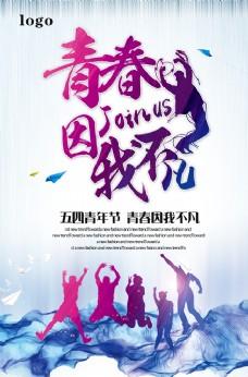 五四青年节剪影海报