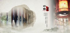 中国风古风海报