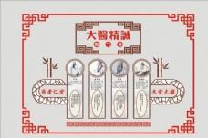 中医 背景墙  文化墙  雕刻