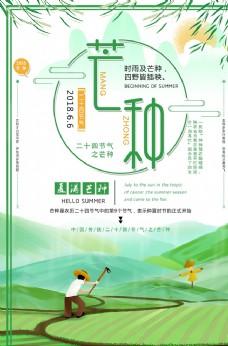 中国传统二十四节气之芒种宣传海
