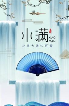 二十四节气中国风小满海报