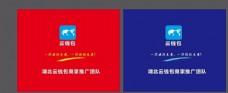 云钱包公司企业团队旗帜海报
