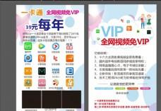全网VIP名片