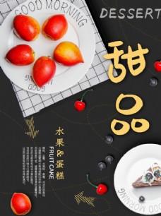 甜品水果美食海报