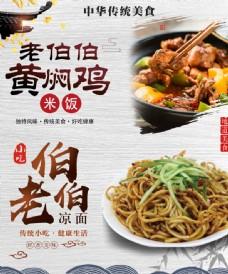 凉面黄焖鸡米饭海报