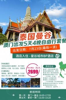 泰国旅游宣传海报